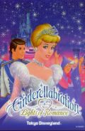 thumbnail_cinderellabration.jpg